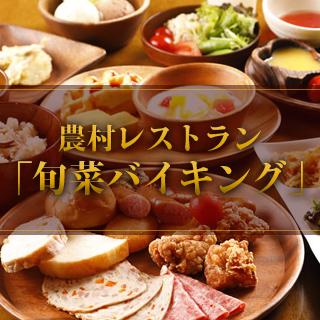 農村レストラン「旬菜バイキング」