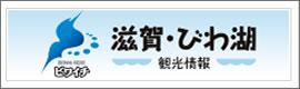 滋賀・びわ湖 観光情報