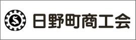 日野町商工会
